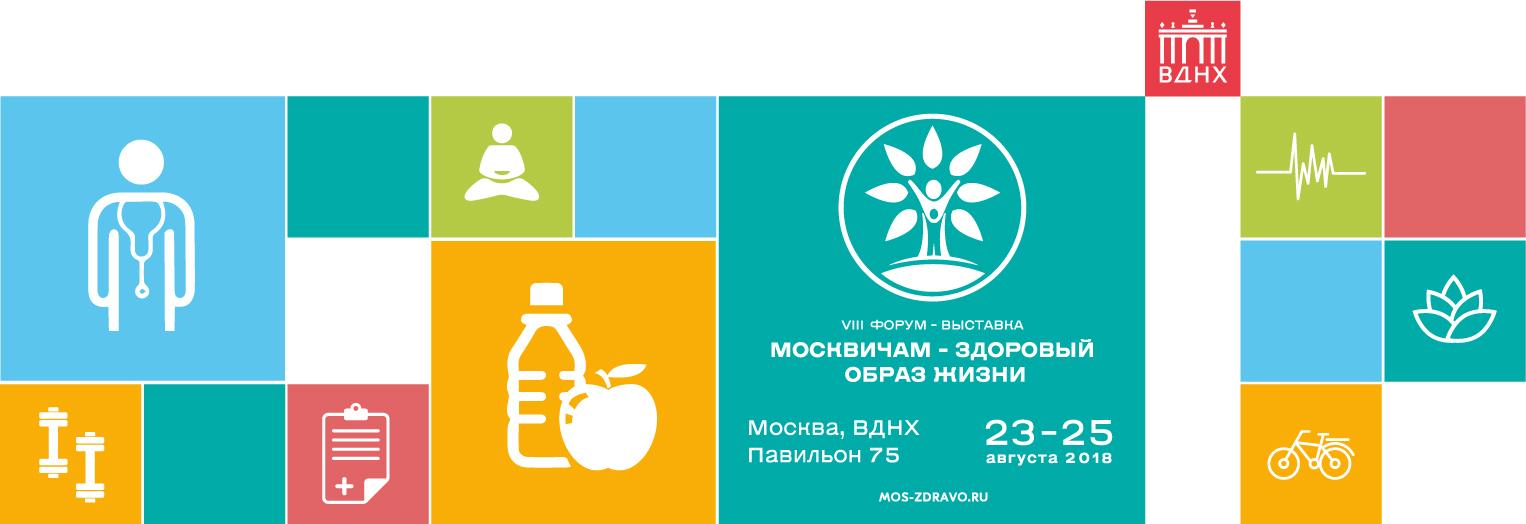 МОСКВИЧАМ – ЗДОРОВЫЙ ОБРАЗ ЖИЗНИ   Городская поликлиника №210 65bd99307bf